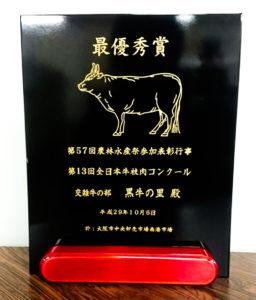 黒牛の里用盾_1000px