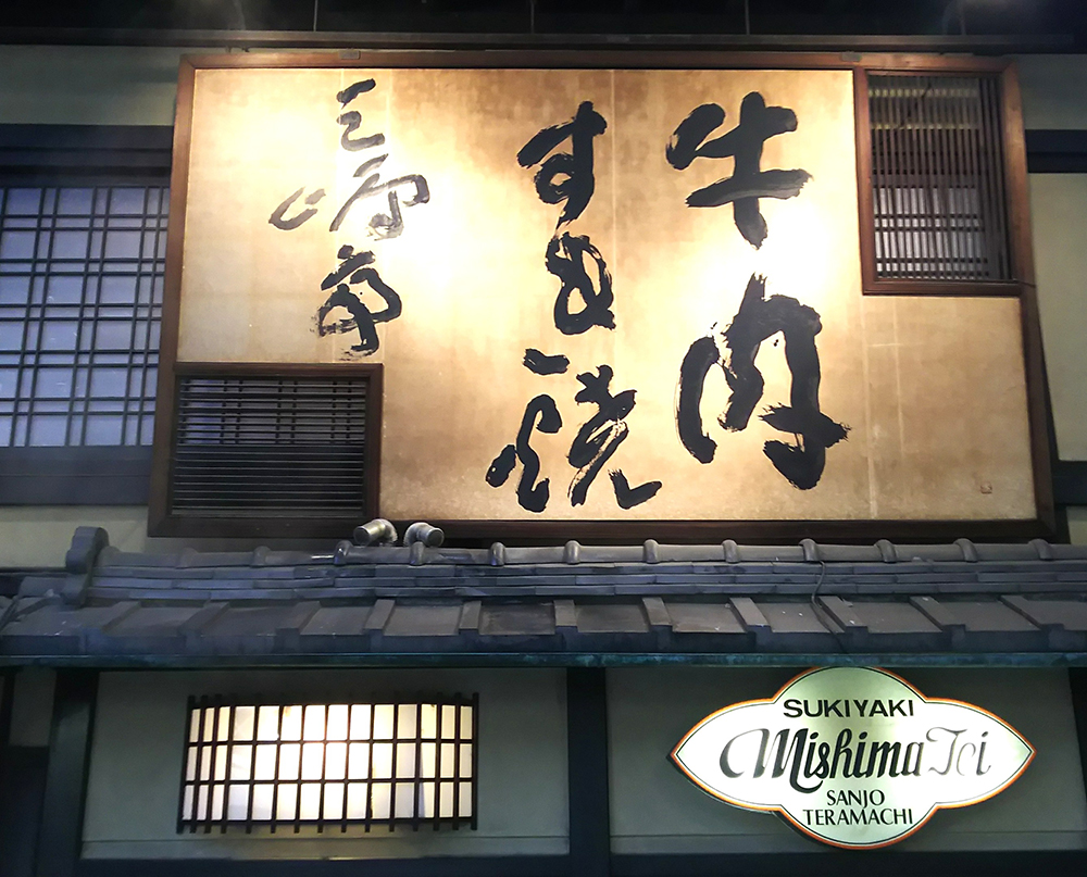 三嶋亭①1000px