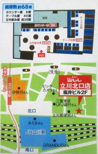 立川北口店②_1000px