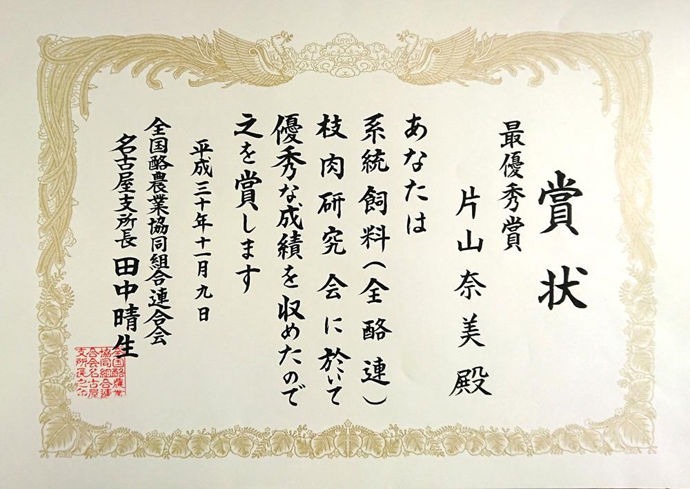 賞状(トップ)_1000px