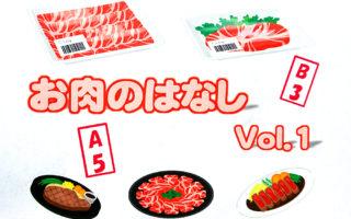 お肉のはなしVol.1_1000px