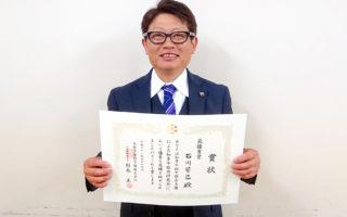 賞状石川_1000px
