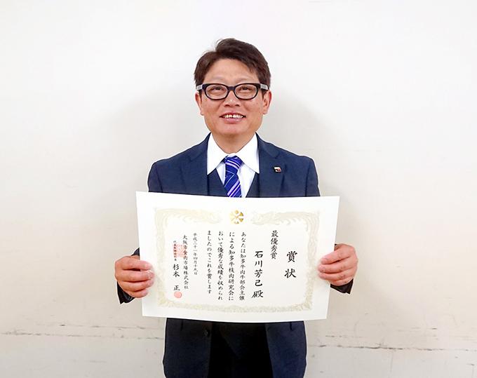 賞状石川_680px